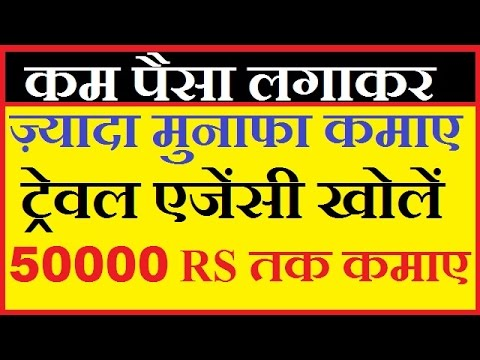 How to start TRAVEL AGENCY  business in India Hindi