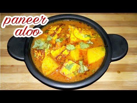 अगर ऐसे बनाएंगे आलू पनीर की सब्ज़ी तो खाते ही रह जायेंगे | aloo paneer recipe in hindi