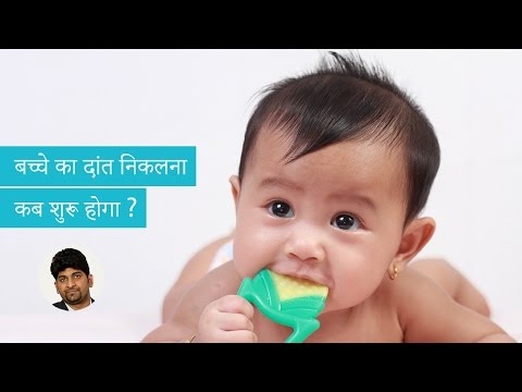 What is the right age for teething | Hindi