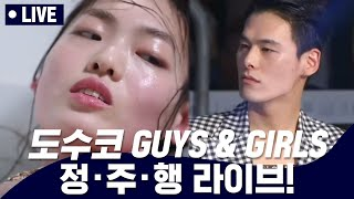 [LIVE] 도전!수퍼모델 코리아 시즌5 guys and girls