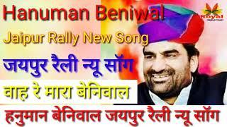 Download वाह रे मारा बेनिवाल कई लहर चला दी रे/जयपुर रैली न्यू साँग Jaipur Rally New Song(Hanuman Beniwal Song Video