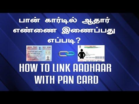 பான் கார்டில் ஆதார் எண்ணை இணைப்பது எப்படி | HOW TO LINK AADHAAR WITH PAN CARD