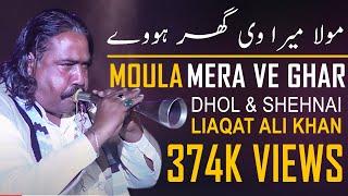 Moula Mere Ve Ghar Hovye - Dhol & Shehnai By Liaqat Ali Khan (Chakwal)/ DAAC
