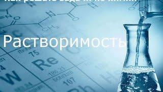 Download Задачи по химии. Растворимость 3 Video