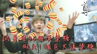 【尊】我要挑戰做出超大的漢堡糖 !!