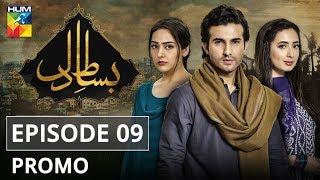 Bisaat e Dil Episode #09 Promo HUM TV Drama