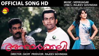Ee Thanutha | Official Video Song HD | Anarkali | Prithviraj | Priyal Gor
