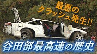【ENG SUB】 谷田部最高速の歴史 300km/hクラッシュ YATABE history Worst 300km/h crash