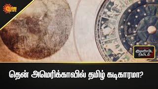 தென் அமெரிக்காவில் தமிழ் கடிகாரமா?  2 Mins   Tamil News   Sun News