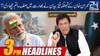 News Headlines | 3:00pm | 22 Aug 2019 | 24 News HD