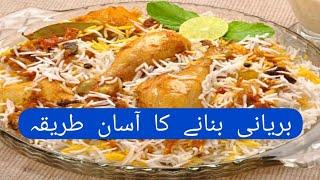 How to make chicken biryani    چکن بریانی بنانے کا آسان طریقہ    in urdu hindi