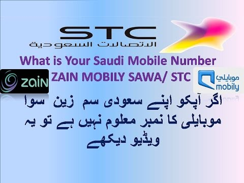 How To Find  What is Your Saudi Mobile Number ZAIN MOBILY SAWA STC
