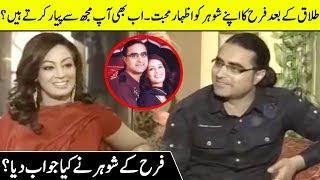 Farah Proposed Again Her Ex Husband After Divorce | Farah Interview With Ex Husband | Desi Tv