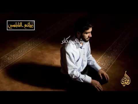 خصائص شهر رمضان .. من درر الدكتور محمد راتب النابلسي ✔