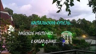КАСТАЛЬСКАЯ КУПЕЛЬ в Кабардинке...Чудесное местечко для семейной прогулки... июль 2018