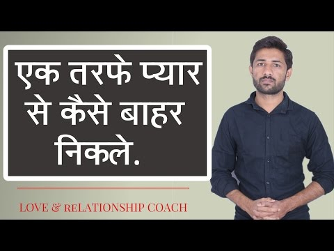 How to Deal With Rejection in Love EK TARFA PYAAR HINDI