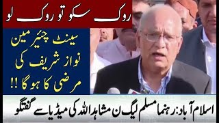 Mushahid Ullah Media Talk | 10 March 2018 | Neo News