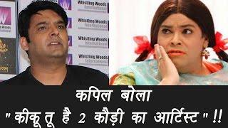Kapil Skarma vs Sunil Grover: Kapil LASHED on Kiku Sharda as well | FilmiBeat
