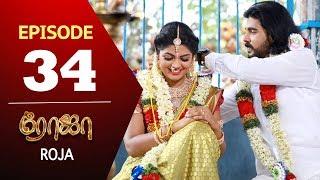 ROJA Serial | Episode 34 | Priyanka | SibbuSuryan | SunTV Serial |Saregama TVShows