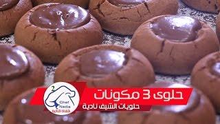 حلوى بثلاث مكونات سريعة التحضير الشيف نادية    recette cookies 3 ingredients