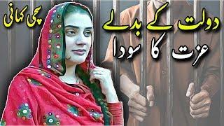 Dolat Ke Badley Izzat ka soda || Ek Sachi Dil Ko choo jaaney Wali Kahani || Urdu Story ||