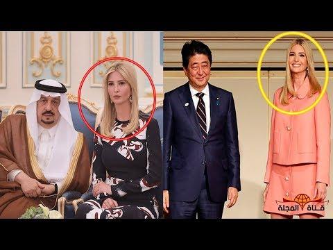 Xxx Mp4 كيف استقبل السعوديون إيفانكا ترامب وكيف استقبلها اليابانيون 3gp Sex