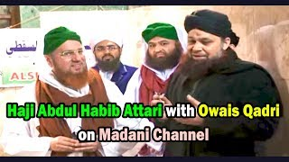 Owais Qadri with Abdul Habib Attari on Madani Channel