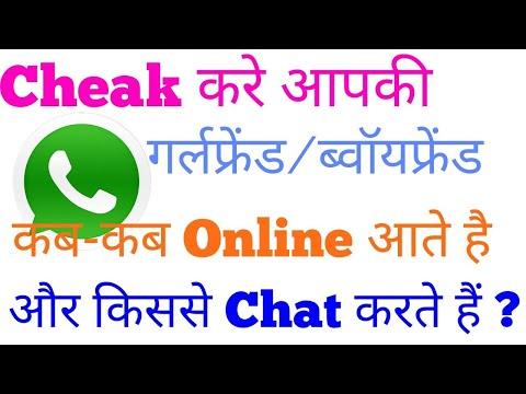 What's App Online Activity of your BF or GF..आपने दोस्त या गर्लफ्रेंड की Live Online Cheak करे ll TB