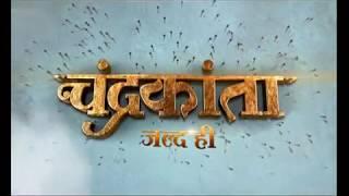 Chandrakanta: Coming Soon