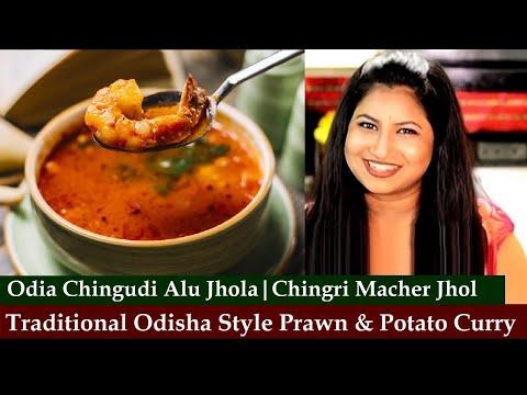Prawn & Potato Curry  | Oriya Aloo Chingudi Jhola | Aloo Chingri Jhal | odia chingudi tarkari