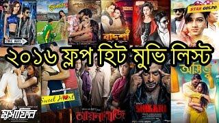 ২০১৬ সালের ফ্লপ হিট সুপার-হিট মুভি লিস্ট | 2016 Box Office Flop and Hit Bangla Movie List