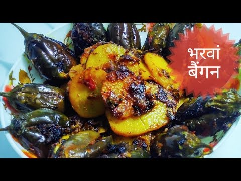 Bharwa Baingan Recipe In Hindi I Stuffed Baingan Masala Recipe By Indian Food Made Easy