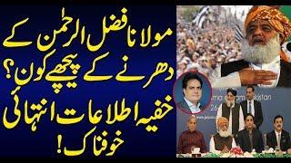 Who is behind the sit-in of Maulana Fazal ur Rehman?  Sabir Shakir Analysis