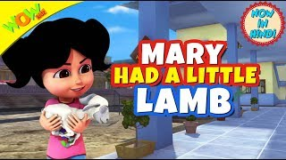 Mary had a little lamb | 3D animated kids songs | Hindi Songs for Children | Vir | WowKidz