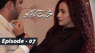 Mohabbat Na Kariyo - Episode 07 || English Subtitles || 15th Nov 2019 - HAR PAL GEO