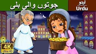 ماچس والی لڑکی | The Little Match Girl in Urdu | Urdu Story | Stories in Urdu | Urdu Fairy Tales
