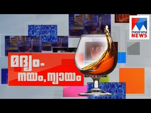 Liquor policy of Kerala special programme- Madyam Nayam Nyayam | Manorama News