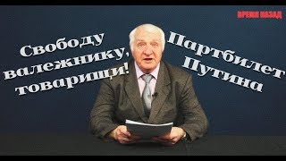 Путин и партбилет, свободный валежник и Telegram, Басков Vs Ozzy / ВРЕМЯ НАЗАД