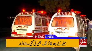 92 News Headlines 06:00 AM - 17 January 2018 - 92NewsHDPlus