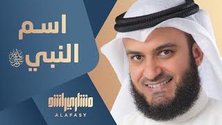 ألبوم مشاري راشد بالمصري - اسم النبي ﷺ