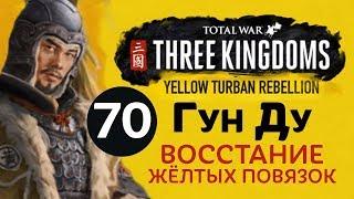Download Желтые Повязки - прохождение Total War: Three Kingdoms на русском за Гун Ду - #70 Video