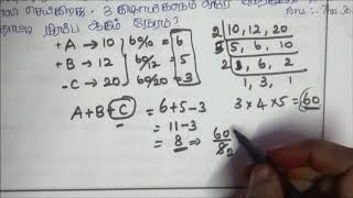 Tnpsc/TET Maths - Pipe and Cistern(Time and Work) - Vidly xyz