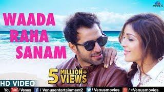 Waada Raha Sanam Full Video Song (HD) | Ft : Vipin Sharma & Sonia Dey | Latest Hindi Songs 2017
