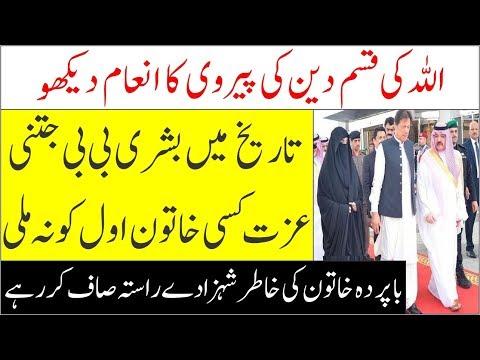 Xxx Mp4 Imran Khan 39 S Wife Bushra Imran Receives Immense Respect And Protocol In Saudi Arabia 3gp Sex