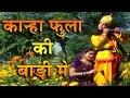 Rajasthani Krishna Bhajan | कान्हा फुला की बाड़ी मे ॥ Kanha Phula Ki Baadi Me | SUPERHIT Bhajan 2017