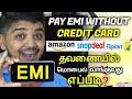 தவணையில் மொபைல் வாங்குவது எப்படி Pay EMI without Credit card in Tamil - Wisdom Technical