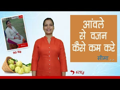 Amla Juice Benefits For Weight Loss - Indian Gooseberry - By Seema [Hindi]