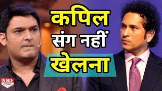 Sachin ने ठुकराई Kapil की Request, नहीं पहुंचे The Kapil Sharma Show में