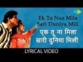 Ek Tu Na Mila Sari Duniya Mili With Lyrics एक त न म ल स र द न य म ल क ब ल Himalay Ki God Mein mp3
