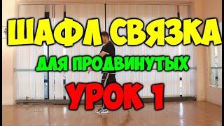 ШАФЛ связка для ПРОДВИНУТЫХ #1 - Шафл танец обучение - Как научиться танцевать шафл дома!